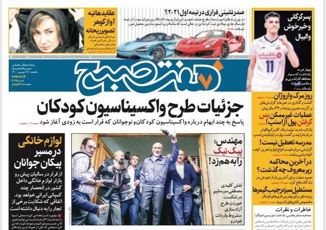 روزنامه هفت صبح یکشنبه ۲۸ شهریور ۱۴۰۰ (دانلود)