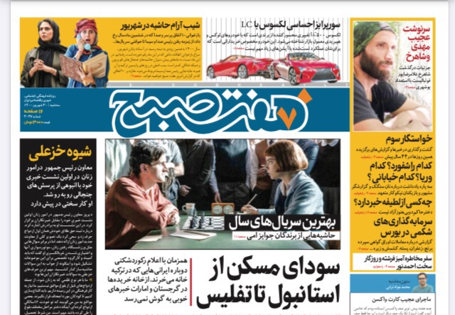 روزنامه هفت صبح سه شنبه ۳۰ شهریور ۱۴۰۰ (دانلود)