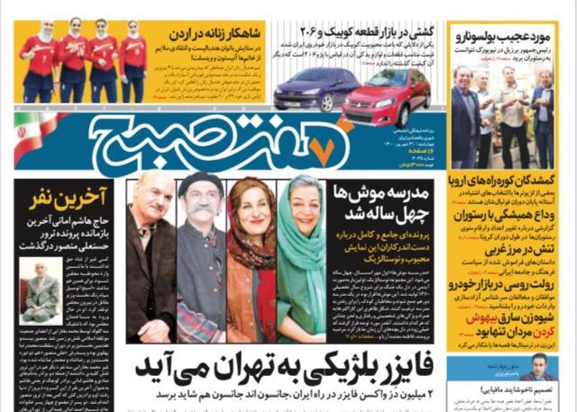 روزنامه هفت صبح چهارشنبه ۳۱ شهریور ۱۴۰۰ (دانلود)