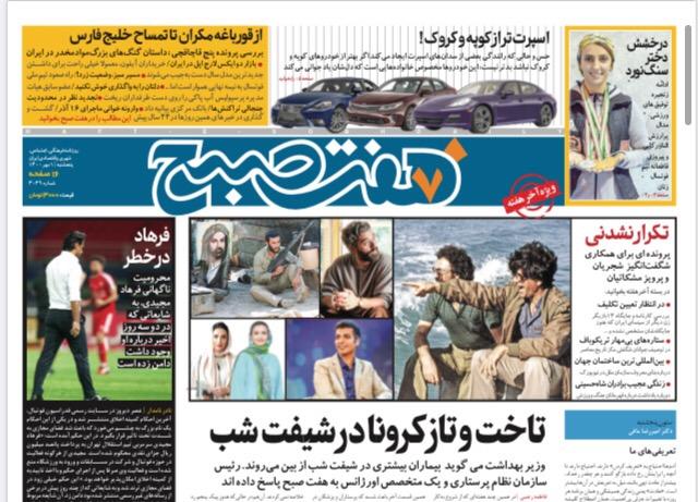 روزنامه هفت صبح پنجشنبه ۱ مهر ۱۴۰۰ (دانلود)