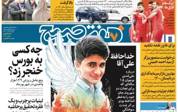 روزنامه هفت صبح شنبه ۳ مهر ۱۴۰۰ (دانلود)
