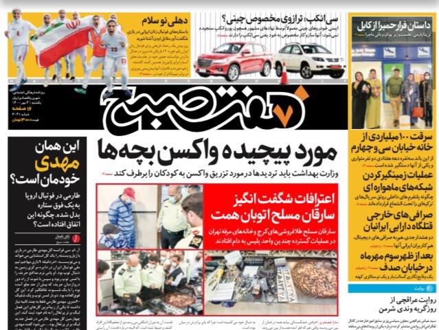 روزنامه هفت صبح یکشنبه ۴ مهر ۱۴۰۰ (دانلود)