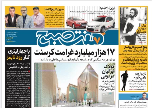 روزنامه هفت صبح چهارشنبه ۷ مهر ۱۴۰۰ (دانلود)
