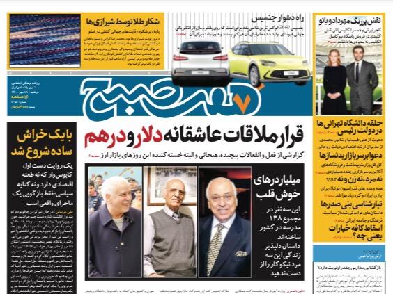 روزنامه هفت صبح دوشنبه ۱۹ مهر ۱۴۰۰ (دانلود)