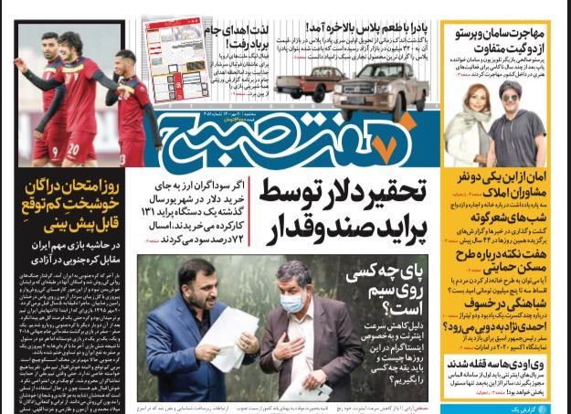 روزنامه هفت صبح سه شنبه ۲۰ مهر ۱۴۰۰ (دانلود)