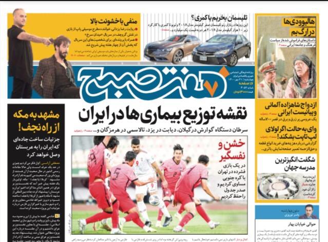 روزنامه هفت صبح چهارشنبه ۲۱ مهر ۱۴۰۰ (دانلود)