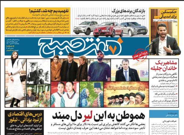 روزنامه هفت صبح پنجشنبه ۲۲ مهر ۱۴۰۰ (دانلود)